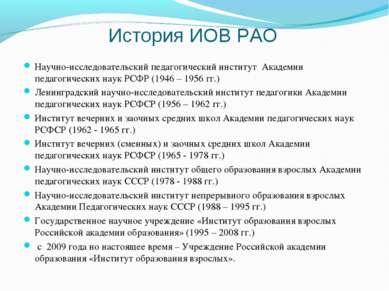 История ИОВ РАО Научно-исследовательский педагогический институт Академии пед...