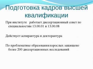 Подготовка кадров высшей квалификации При институте работает диссертационный ...