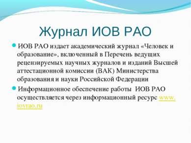 Журнал ИОВ РАО ИОВ РАО издает академический журнал «Человек и образование», в...