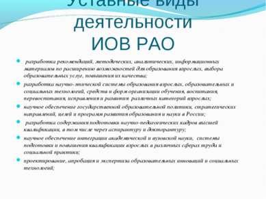 Уставные виды деятельности ИОВ РАО разработка рекомендаций, методических, ана...