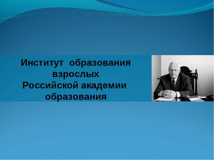 Институт образования взрослых Российской академии образования
