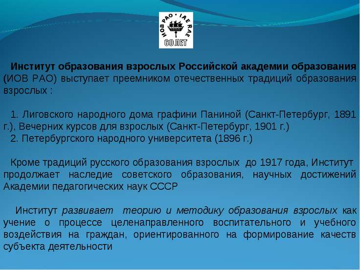 Институт образования взрослых Российской академии образования (ИОВ РАО) высту...