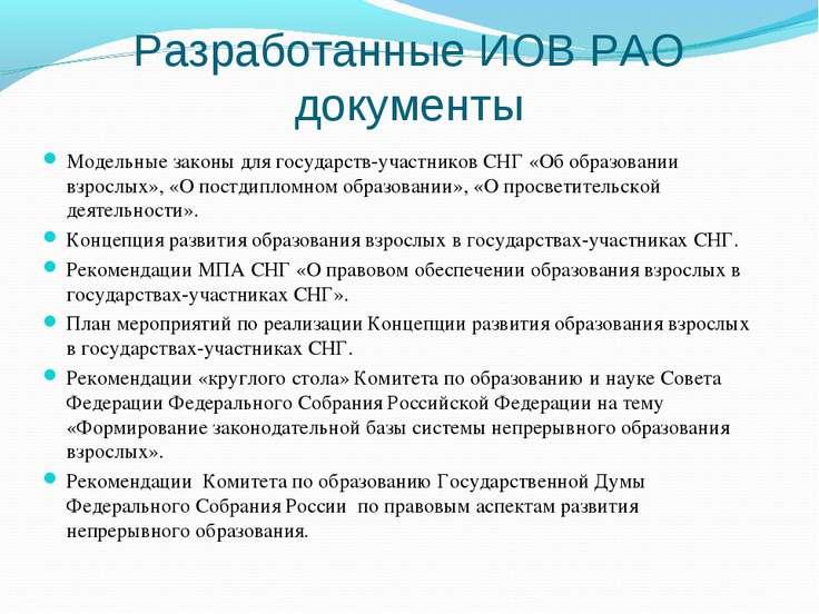 Разработанные ИОВ РАО документы Модельные законы для государств-участников СН...