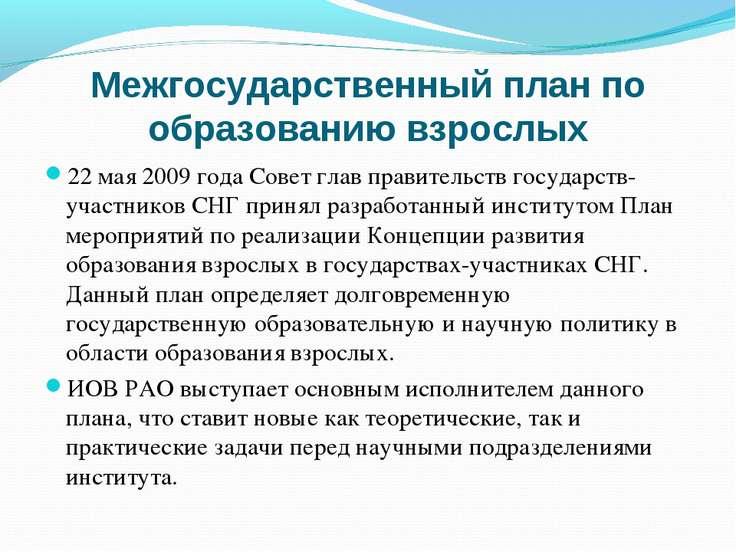 Межгосударственный план по образованию взрослых 22 мая 2009 года Совет глав п...