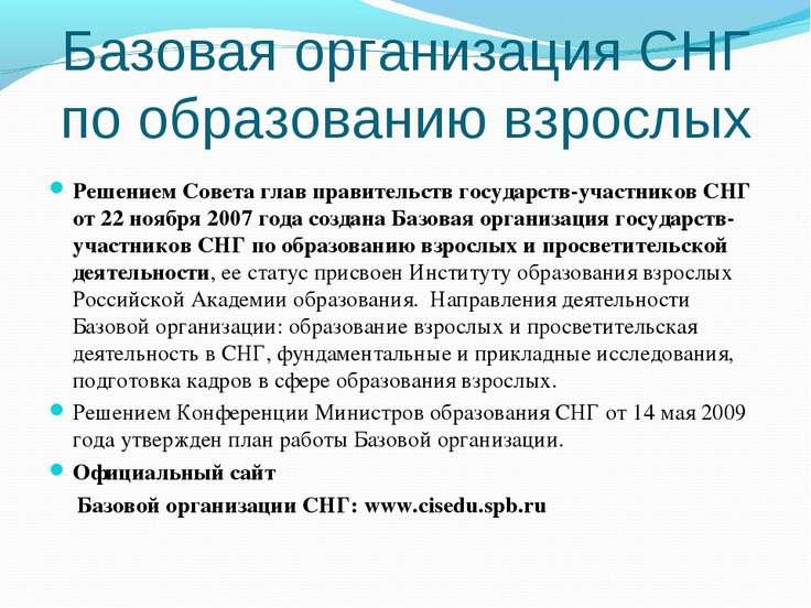 Базовая организация СНГ по образованию взрослых Решением Совета глав правител...