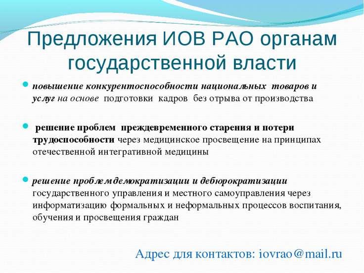 Предложения ИОВ РАО органам государственной власти повышение конкурентоспособ...