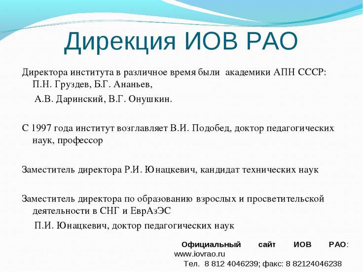 Дирекция ИОВ РАО Директора института в различное время были академики АПН ССС...