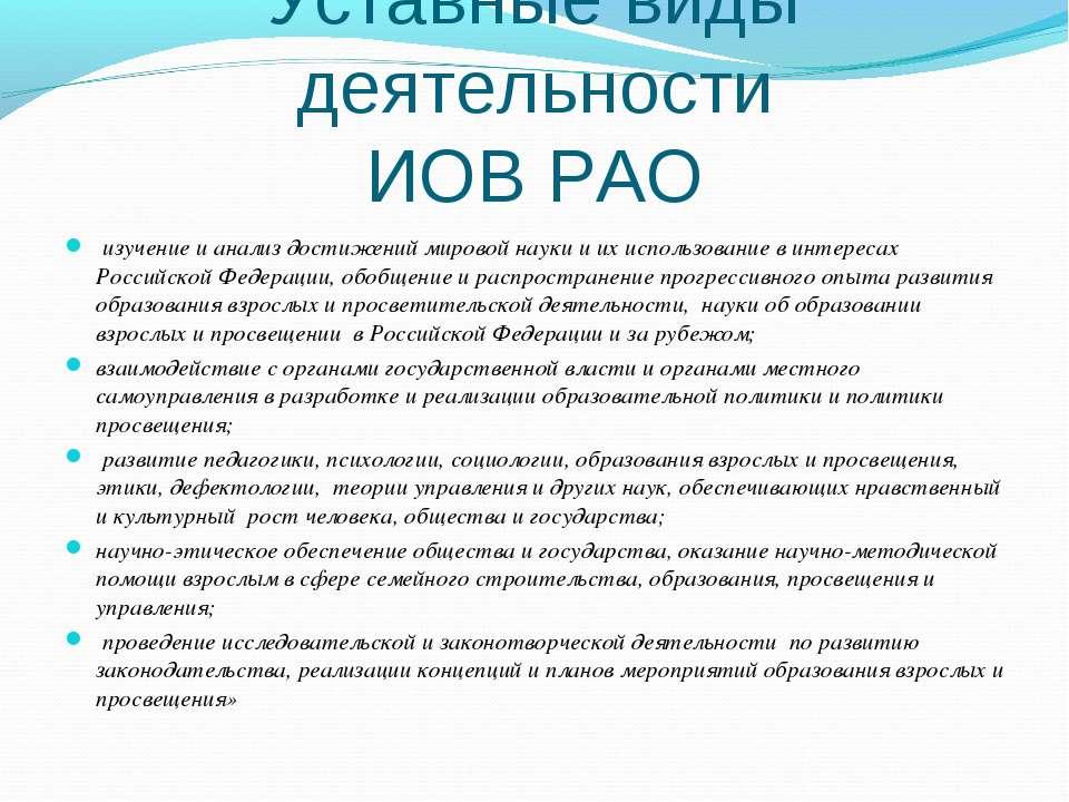 Уставные виды деятельности ИОВ РАО изучение и анализ достижений мировой науки...