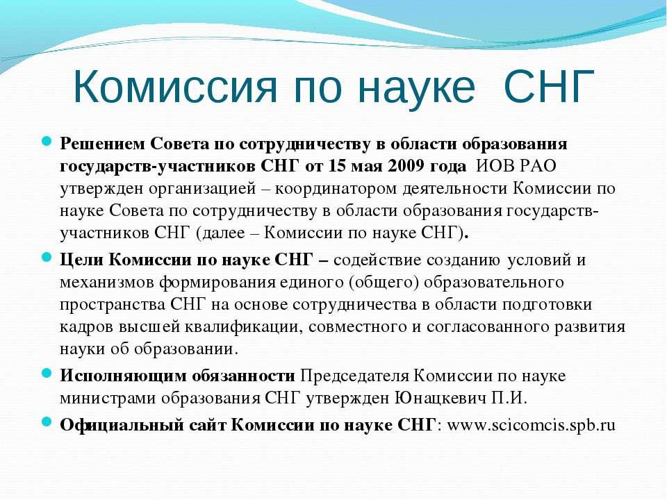 Комиссия по науке СНГ Решением Совета по сотрудничеству в области образования...