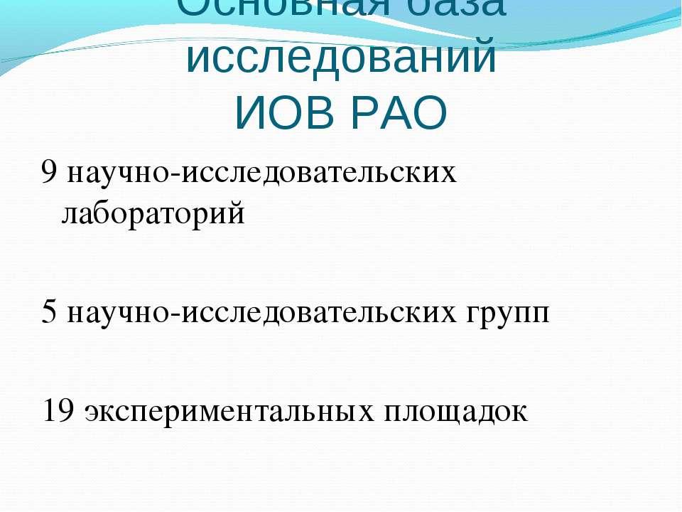 Основная база исследований ИОВ РАО 9 научно-исследовательских лабораторий 5 н...