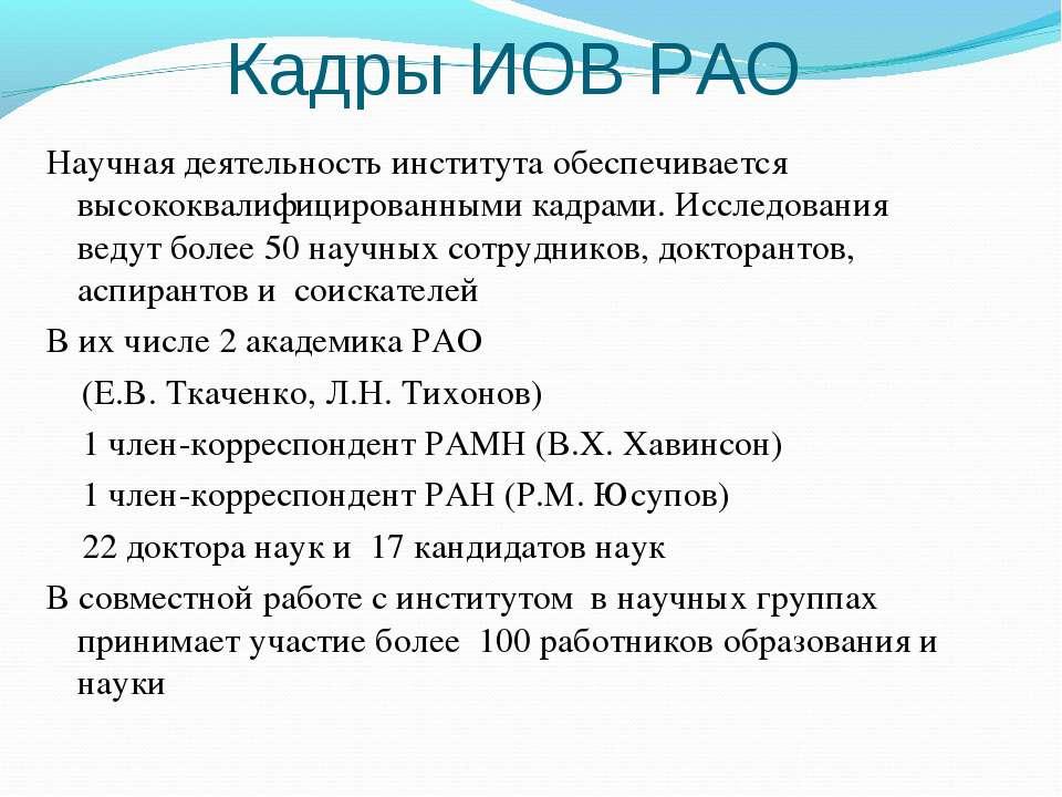 Кадры ИОВ РАО Научная деятельность института обеспечивается высококвалифициро...
