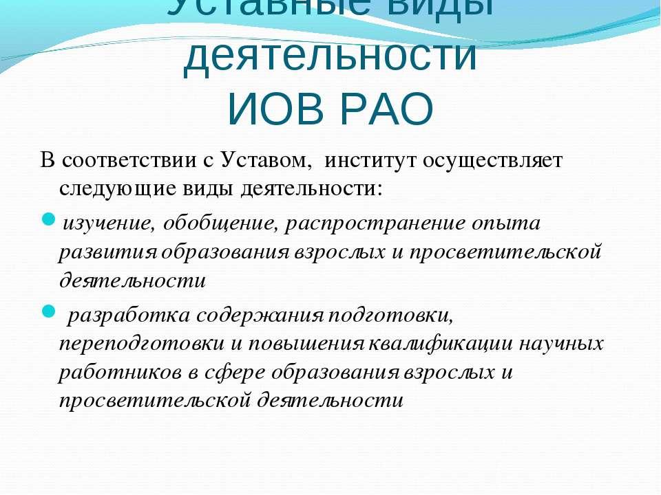 Уставные виды деятельности ИОВ РАО В соответствии с Уставом, институт осущест...