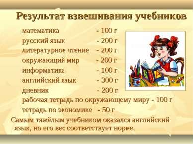 Результат взвешивания учебников математика - 100 г русский язык - 200 г литер...