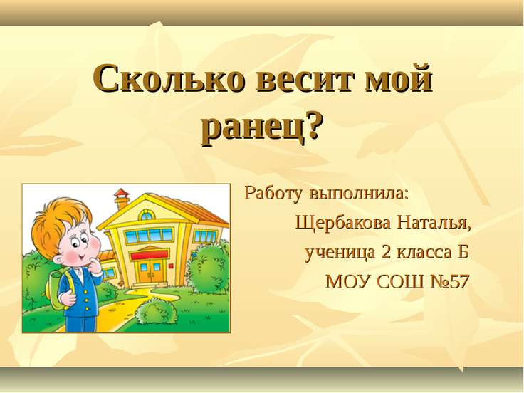 Сколько весит мой ранец? Работу выполнила: Щербакова Наталья, ученица 2 класс...