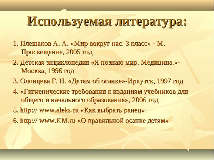 Используемая литература: 1. Плешаков А. А. «Мир вокруг нас. 3 класс» - М. Про...