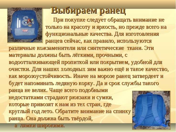 Выбираем ранец  При покупке следует обращать внимание не только на красоту и...