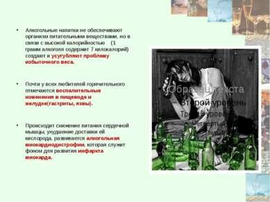 Алкогольные напитки не обеспечивают организм питательными веществами, но в св...