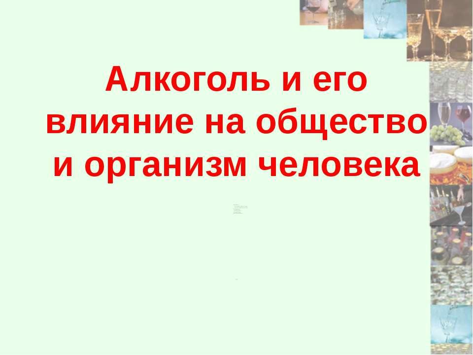 Алкоголь и его влияние на общество и организм человека Выполнила: Варлакова М...