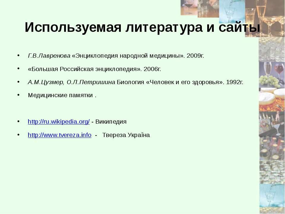 Используемая литература и сайты Г.В.Лавренова «Энциклопедия народной медицины...