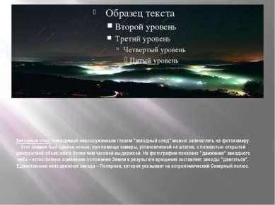 """Звездный след. Невидимый невооруженным глазом """"звездный след"""" можно запечатле..."""
