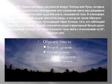 Гало в 22º. Белые световые окружности вокруг Солнца или Луны, которые возника...