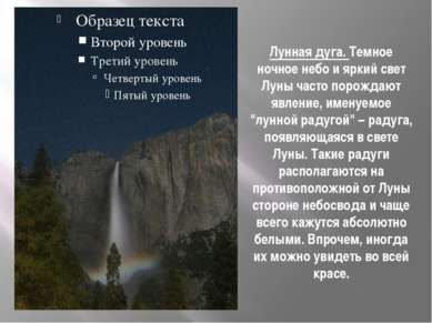Лунная дуга. Темное ночное небо и яркий свет Луны часто порождают явление, им...