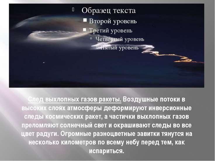След выхлопных газов ракеты. Воздушные потоки в высоких слоях атмосферы дефор...