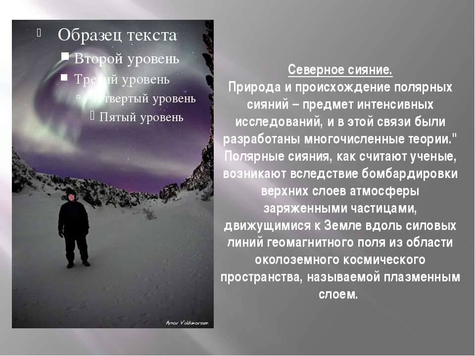 Северное сияние. Природа и происхождение полярных сияний – предмет интенсивны...