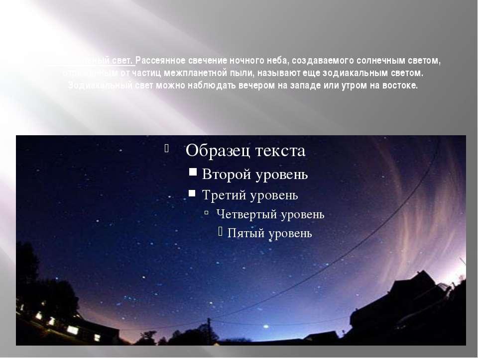 Зодиакальный свет. Рассеянное свечение ночного неба, создаваемого солнечным с...