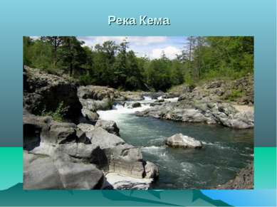 Река Кема