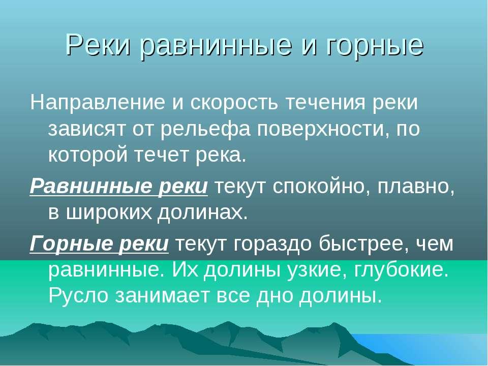 Реки равнинные и горные Направление и скорость течения реки зависят от рельеф...