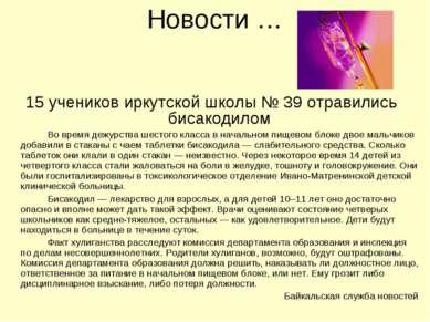 Новости … 15 учеников иркутской школы № 39 отравились бисакодилом Во время де...