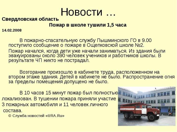Новости … Свердловская область Пожар в школе тушили 1,5 часа 14.02.2008 В пож...