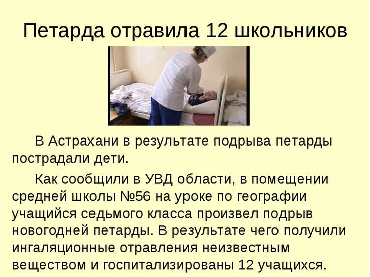 Петарда отравила 12 школьников В Астрахани в результате подрыва петарды постр...