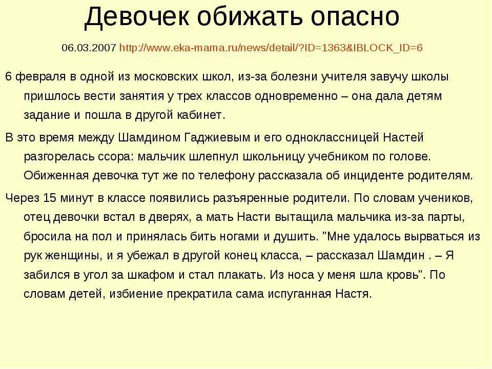 Девочек обижать опасно 06.03.2007 http://www.eka-mama.ru/news/detail/?ID=1363...