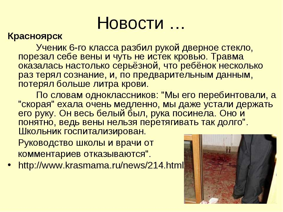 Новости … Красноярск Ученик 6-го класса разбил рукой дверное стекло, порезал ...