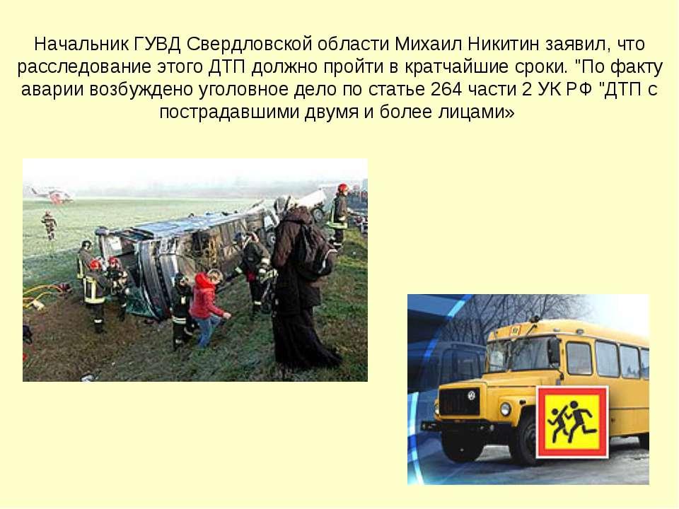 Начальник ГУВД Свердловской области Михаил Никитин заявил, что расследование ...