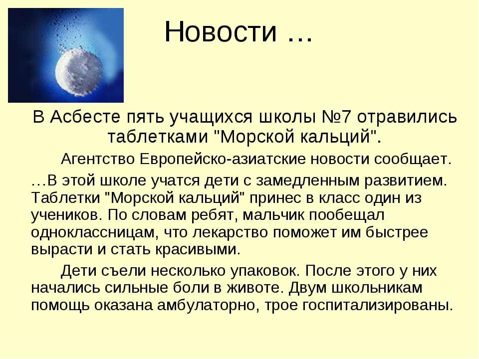 """Новости … В Асбесте пять учащихся школы №7 отравились таблетками """"Морской кал..."""