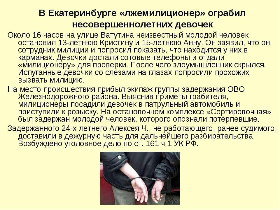 В Екатеринбурге «лжемилиционер» ограбил несовершеннолетних девочек Около 16 ч...