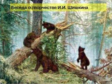 Беседа о творчестве И.И. Шишкина