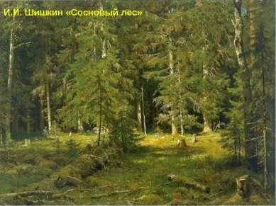 И.И. Шишкин «Сосновый лес»