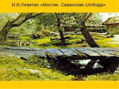 И.И.Левитан «Мостик. Савинская слобода»