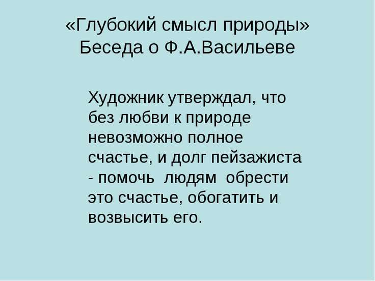 «Глубокий смысл природы» Беседа о Ф.А.Васильеве Художник утверждал, что без л...
