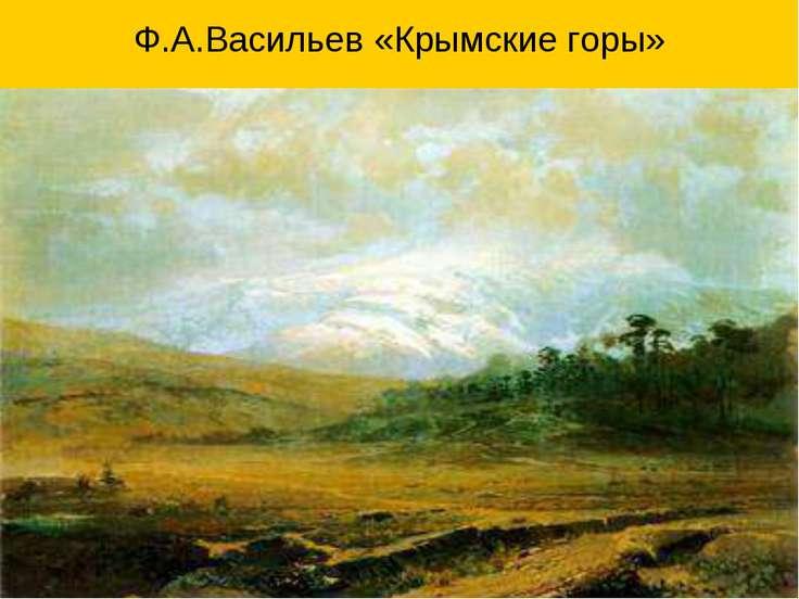 Ф.А.Васильев «Крымские горы»