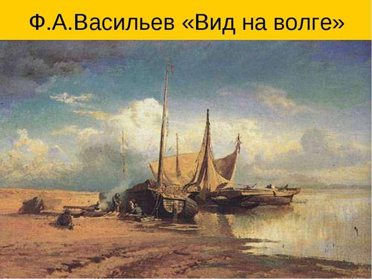 Ф.А.Васильев «Вид на волге»