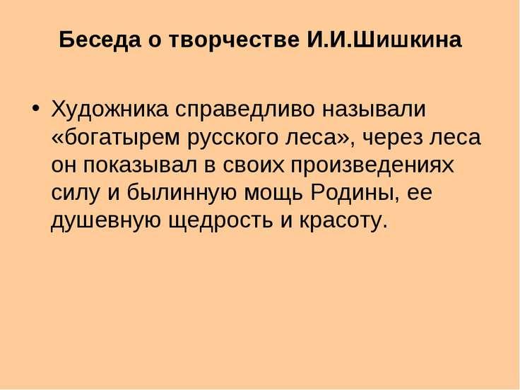 Беседа о творчестве И.И.Шишкина Художника справедливо называли «богатырем рус...