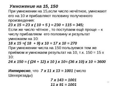 Умножение на 15, 150 При умножении на 15,если число нечётное, умножают его на...