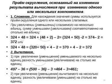 Приём округления, основанный на изменении результата вычисления при изменении...
