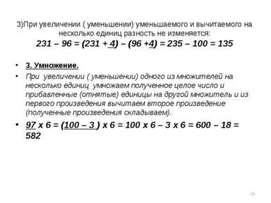 3)При увеличении ( уменьшении) уменьшаемого и вычитаемого на несколько единиц...