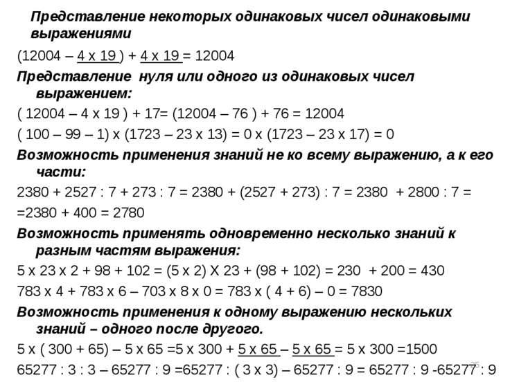 Представление некоторых одинаковых чисел одинаковыми выражениями (12004 – 4 х...